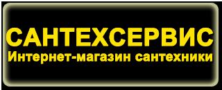 ✔️Интернет-магазин сантехники САНТЕХСЕРВИС✔️