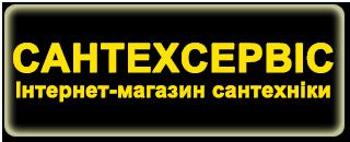 ✔️Інтернет-магазин сантехніки САНТЕХСЕРВІС✔️
