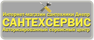 Интернет-магазин сантехники САНТЕХСЕРВИС